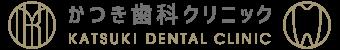 かつき歯科クリニック